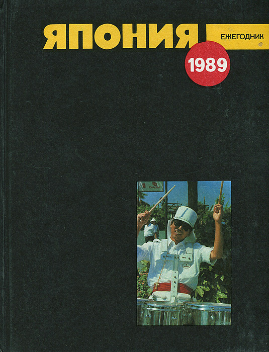 Япония 1989. Ежегодник #1
