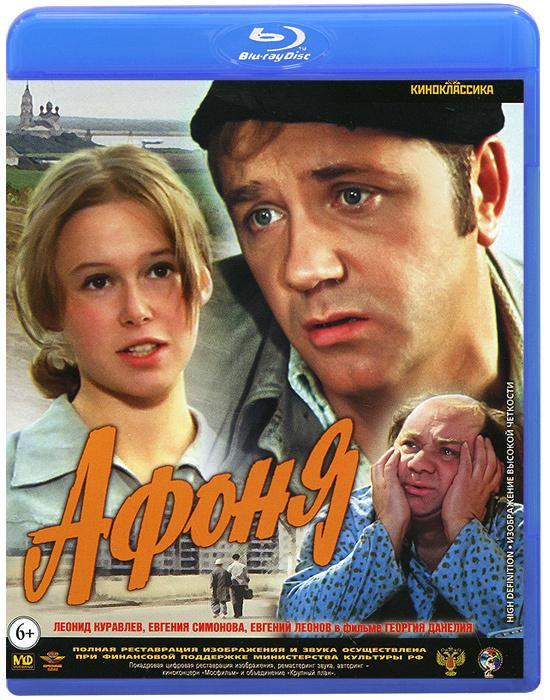 Афоня (Blu-ray) #1