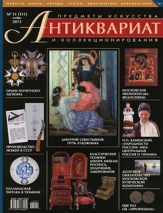 Антиквариат, предметы искусства и коллекционирования, №11(111), ноябрь 2013  #1