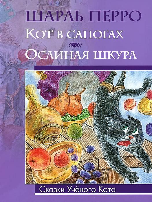 Кот в сапогах. Ослиная шкура   Перро Шарль #1