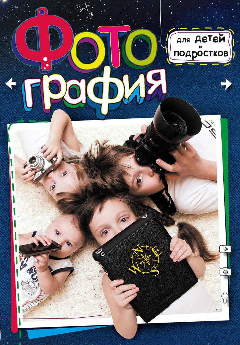 Фотография для детей и подростков #1