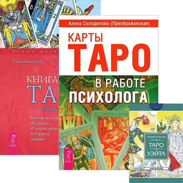 """Карты Таро в работе психолога. Книга Таро Райдера-Уэйта (комплект из 2 книг + набор из 78 карт """"Универсальное #1"""
