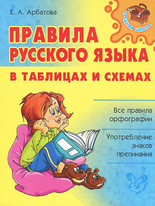 Правила русского языка в таблицах и схемах   Арбатова Елизавета Алексеевна  #1
