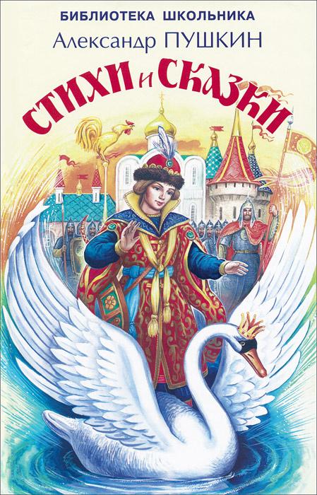 Александр Пушкин. Стихи и сказки | Пушкин Александр Сергеевич  #1