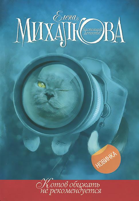 Котов обижать не рекомендуется   Михалкова Елена Ивановна  #1