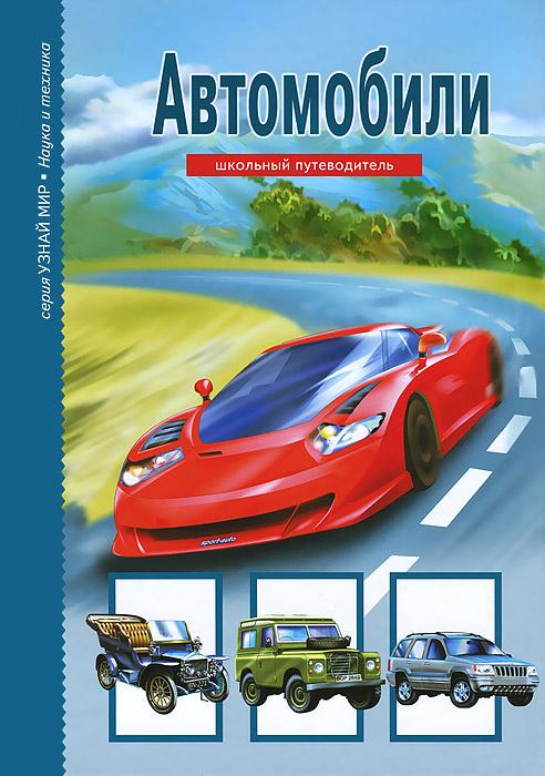 Автомобили   Крылов Григорий Александрович #1