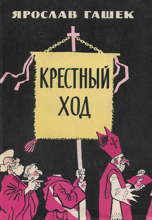 Крестный ход | Гашек Ярослав #1