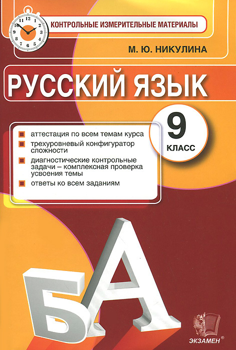 Русский язык. 9 класс. Контрольные измерительные материалы  #1