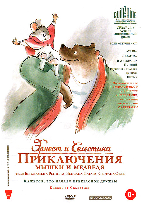 Эрнест и Селестина: приключения мышки и медведя (м/ф) #1