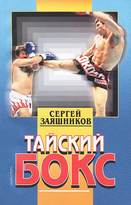 Тайский бокс #1