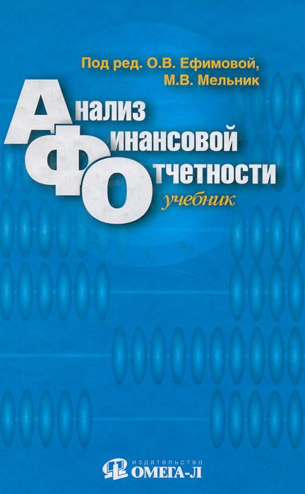 Анализ финансовой отчетности | Бородина Елена Ивановна, Володина Наталья Викторовна  #1