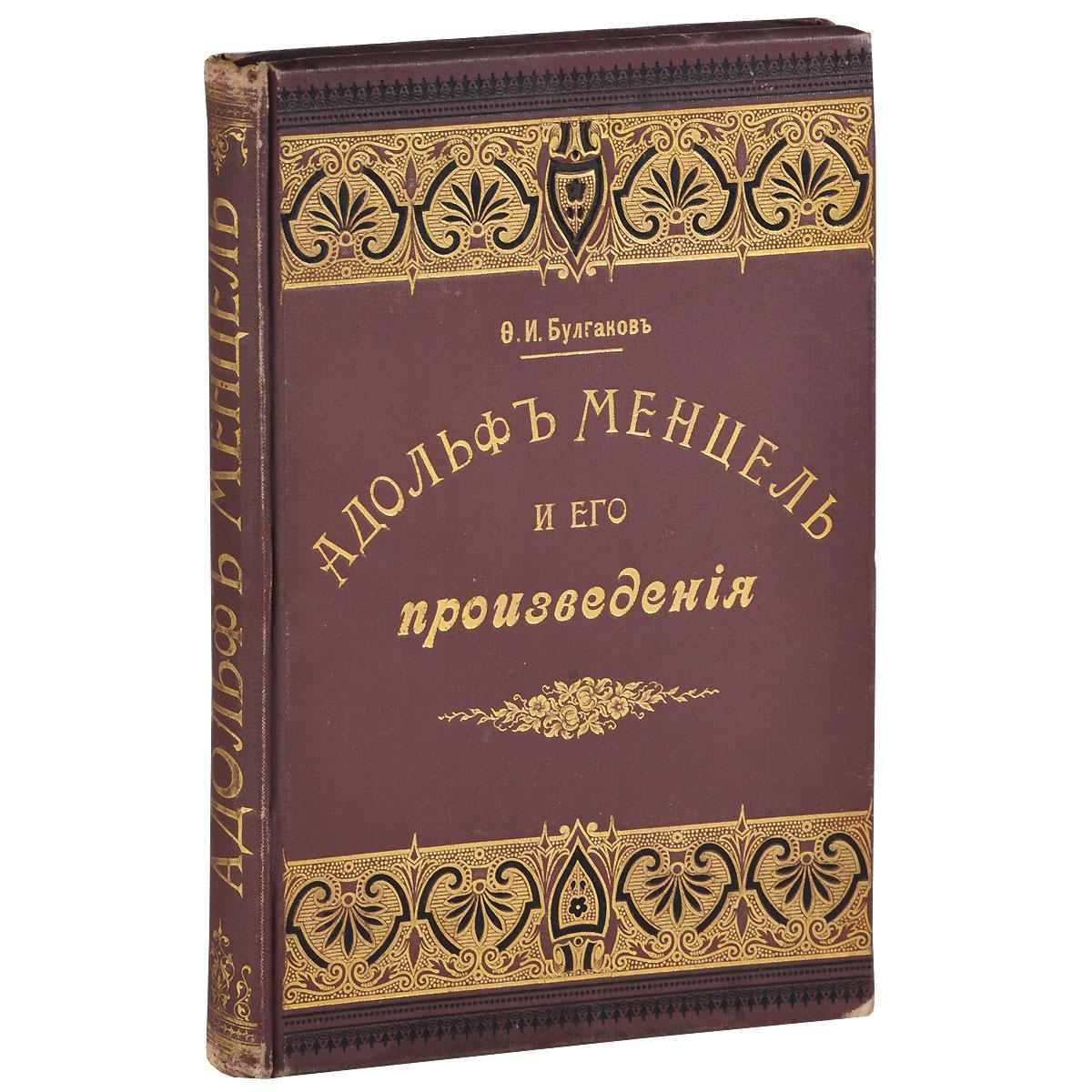 Знаменитые художники XIX века. Адольф Менцель и его произведения | Булгаков Федор Ильич  #1
