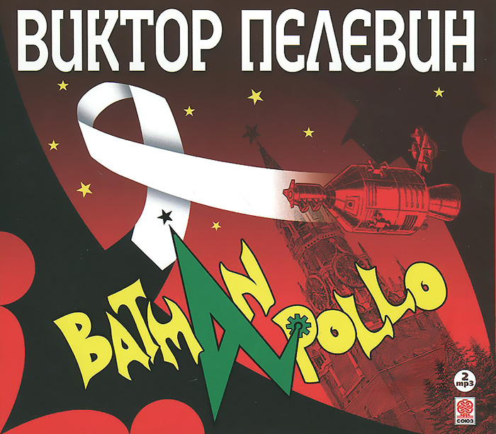 Batman Apollo (аудиокнига MP3 на 2 CD) | Пелевин Виктор Олегович #1