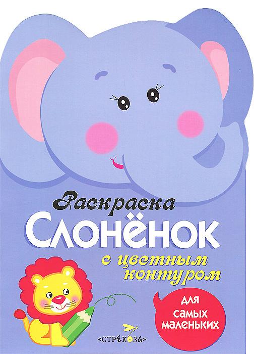 """Книга """"Слоненок. Раскраска с цветным контуром"""" — купить в ..."""