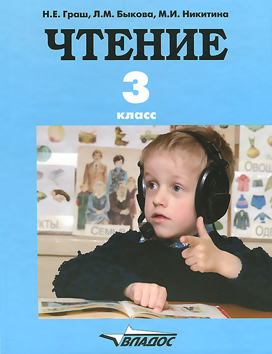 Чтение. Учебник для 3 класса специальных (коррекционных) образовательных учреждений I вида  #1