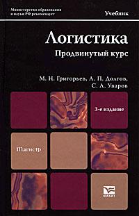 Логистика. Продвинутый курс. Учебник #1