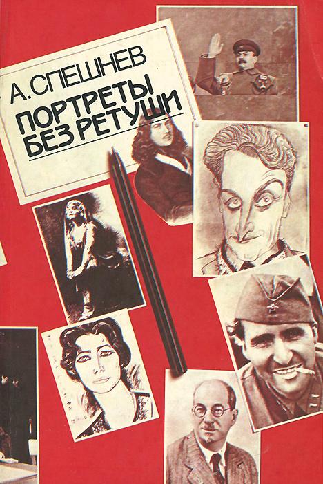 Портреты без ретуши   Спешнев Алексей Владимирович #1