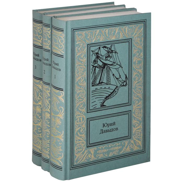 Юрий Давыдов. Сочинения (комплект из 3 книг) | Давыдов Юрий Владимирович  #1