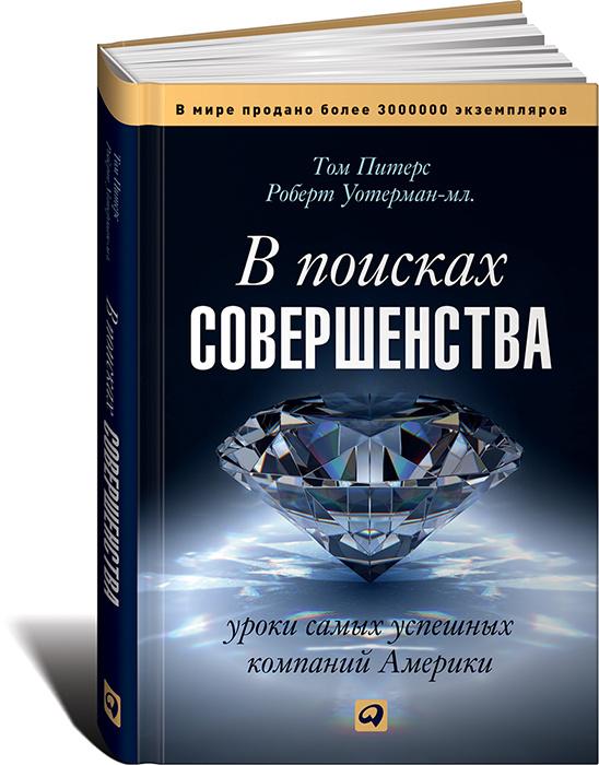 В поисках совершенства. Уроки самых успешных компаний   Питерс Томас Дж., Уотерман Роберт  #1