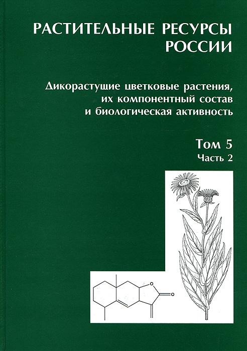 Растительные ресурсы России. Дикорастущие цветковые растения, их компонентный состав и биологическая #1