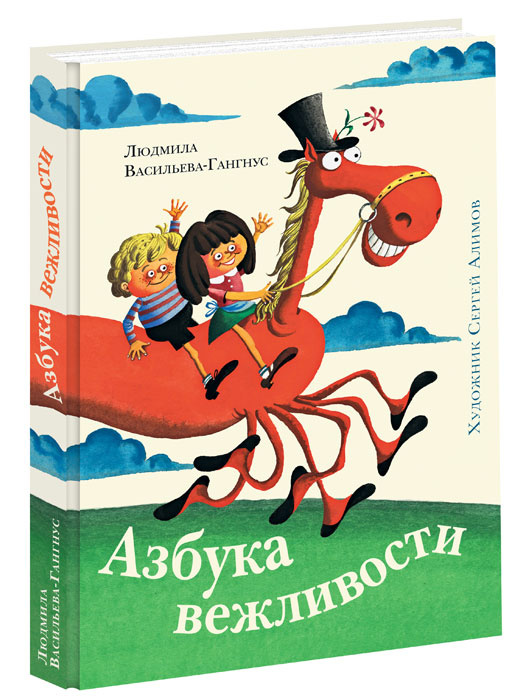 Азбука вежливости | Васильева-Гангнус Людмила Петровна  #1