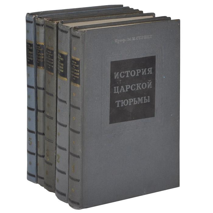 История царской тюрьмы (комплект из 5 книг)   Гернет Михаил Николаевич  #1
