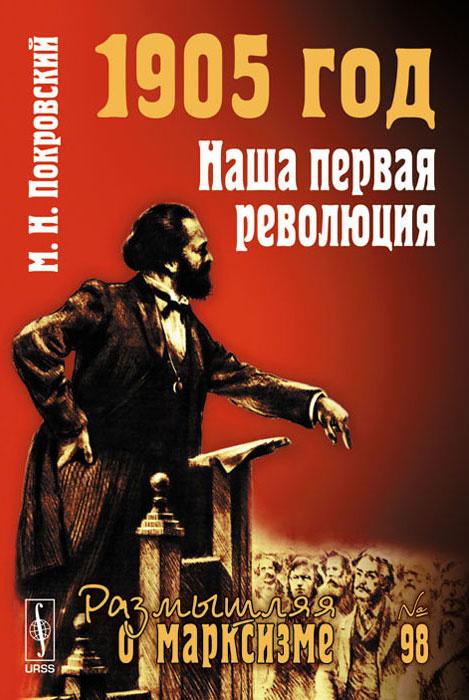 1905 год. Наша первая революция | Покровский Михаил Николаевич  #1