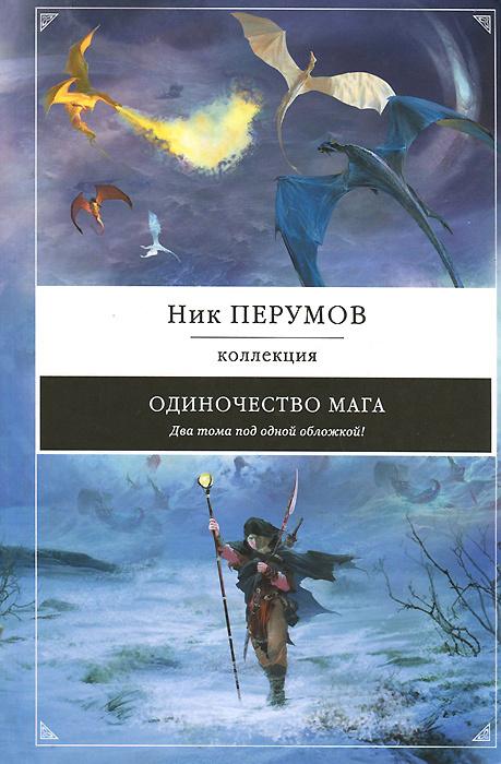 Одиночество мага   Перумов Николай Даниилович #1