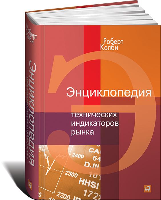 Энциклопедия технических индикаторов рынка | Колби Роберт  #1