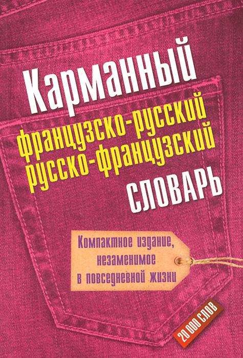 Карманный французско-русский и русско-французский словарь  #1