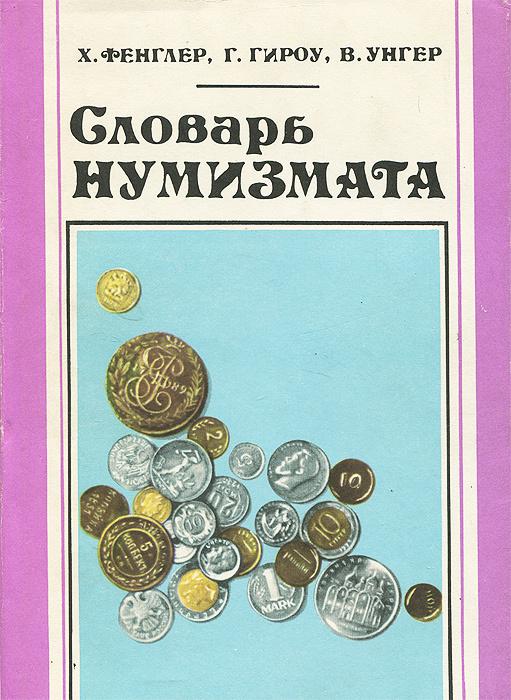 Словарь нумизмата | Фенглер Хайнц, Гироу Г. #1