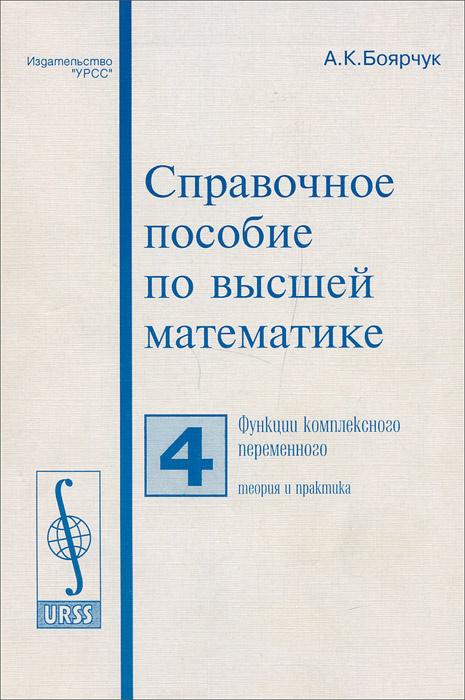 Справочное пособие по высшей математике. Том 4. Функции комплексного переменного: теория и практика   #1