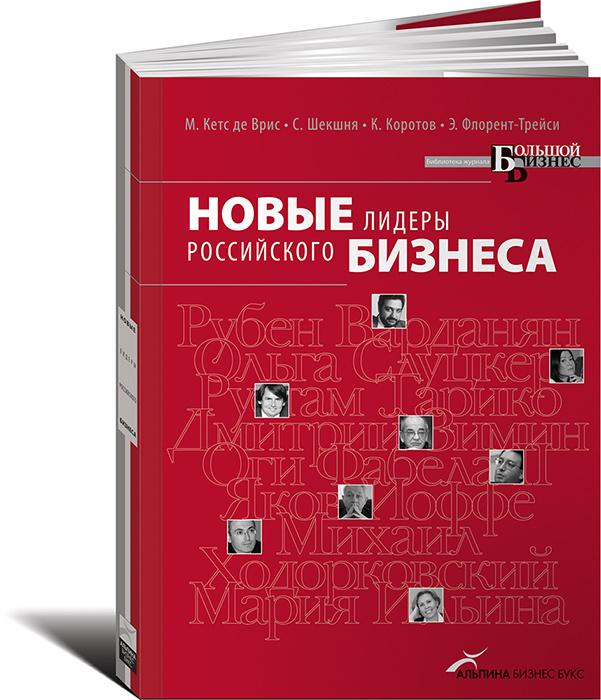 Новые лидеры российского бизнеса #1
