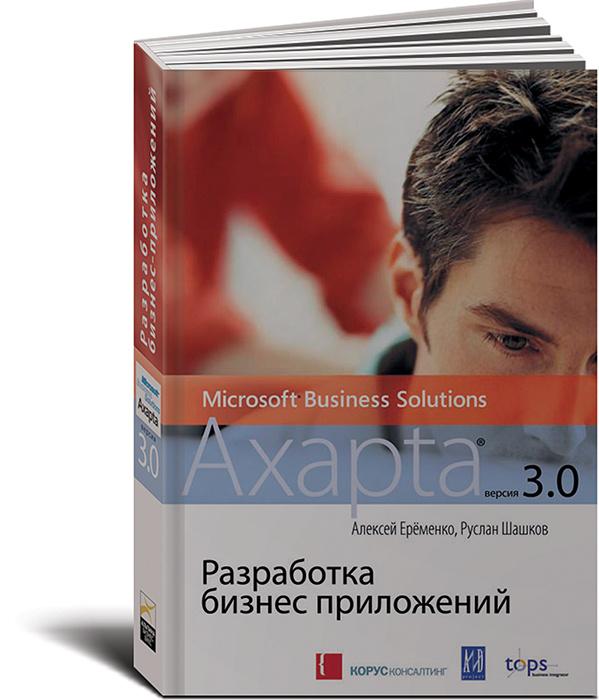 Разработка бизнес-приложений в Microsoft Business Solutions - Axapta версии 3.0 (+ CD-ROM)  #1
