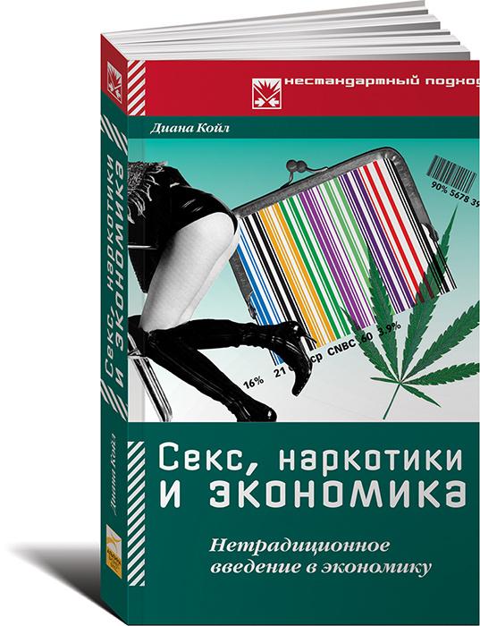 Секс, наркотики и экономика. Нетрадиционное введение в экономику  #1