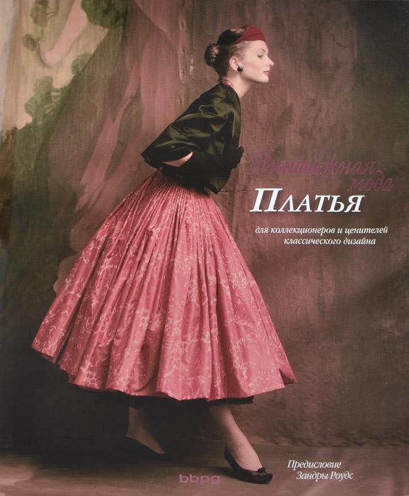 Винтажная мода. Платья #1