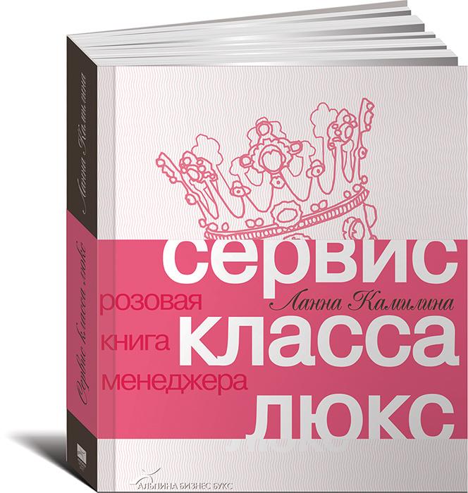 Сервис класса люкс. Розовая книга менеджера #1