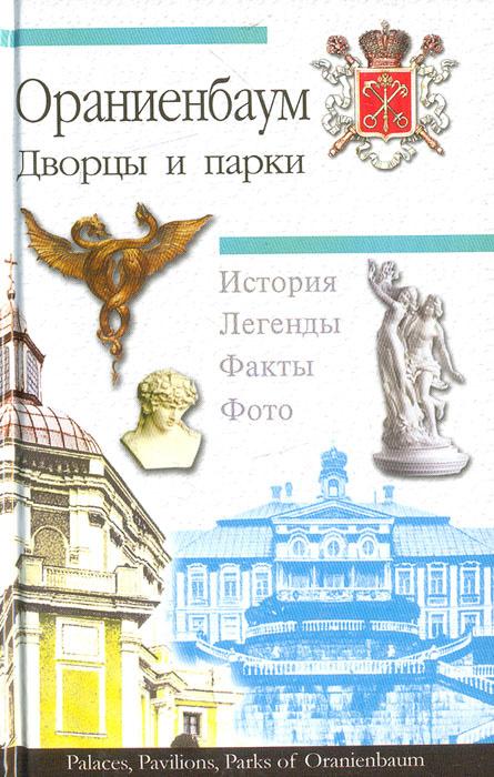Ораниенбаум. Дворцы и парки   Кючарианц Джульетта Артуровна, Раскин Абрам Григорьевич  #1