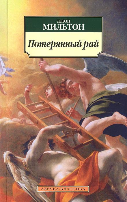 Потерянный рай   Милтон Джон, Холодковский Николай Александрович  #1