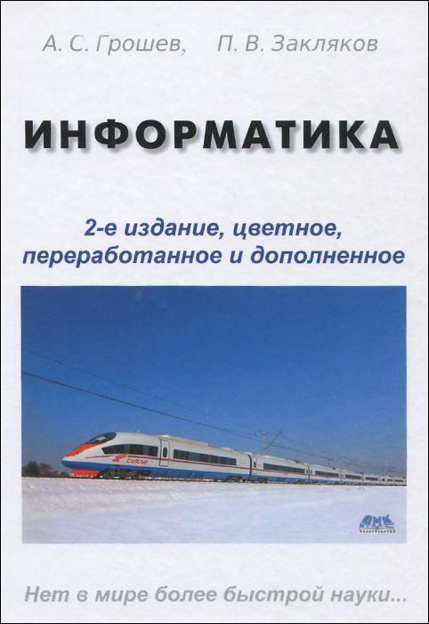 Информатика | Грошев А. С., Закляков П. В. #1