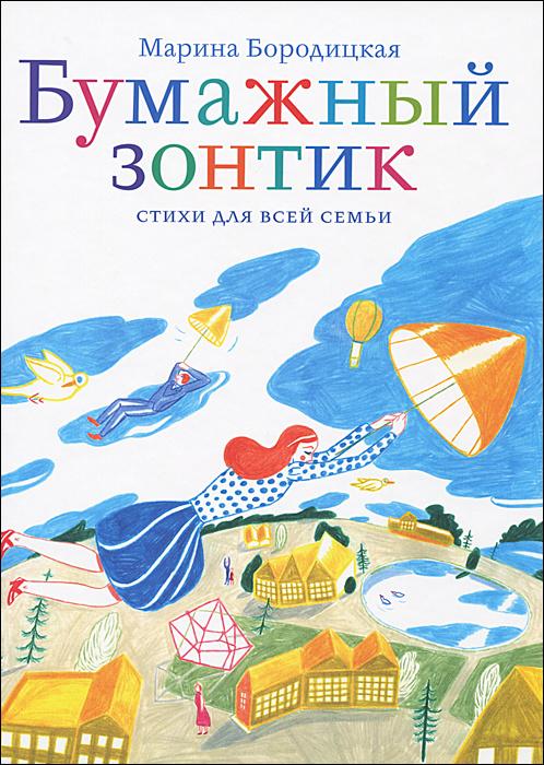 Бумажный зонтик. Стихи для всей семьи   Бородицкая Марина Яковлевна  #1