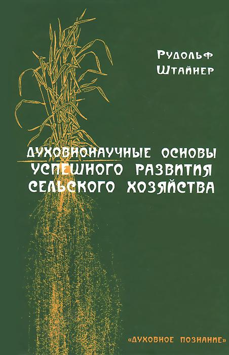 Духовнонаучные основы успешного развития сельского хозяйства  #1