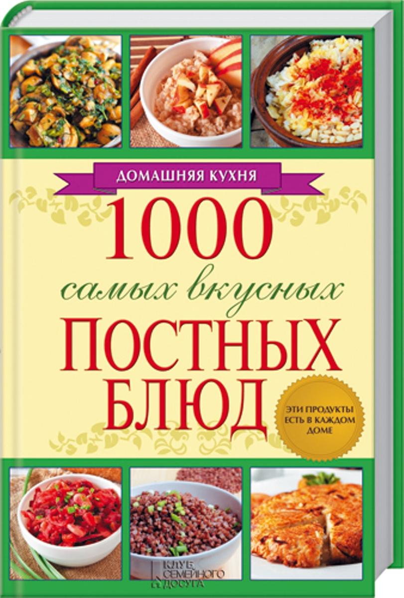 1000 самых вкусных постных блюд #1