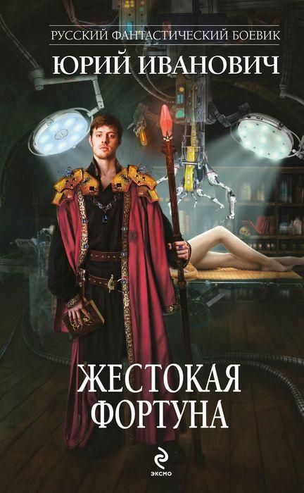 Жестокая Фортуна | Иванович Юрий #1