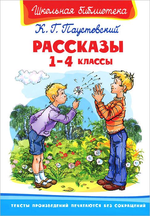 К. Г. Паустовский. Рассказы. 1-4 классы #1