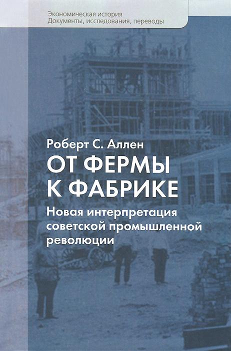 От фермы к фабрике. Новая интерпретация советской промышленной революции  #1