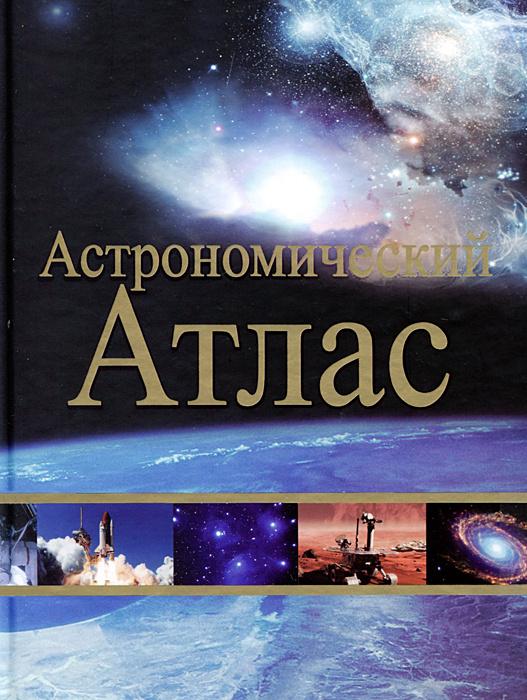 Астрономический атлас #1