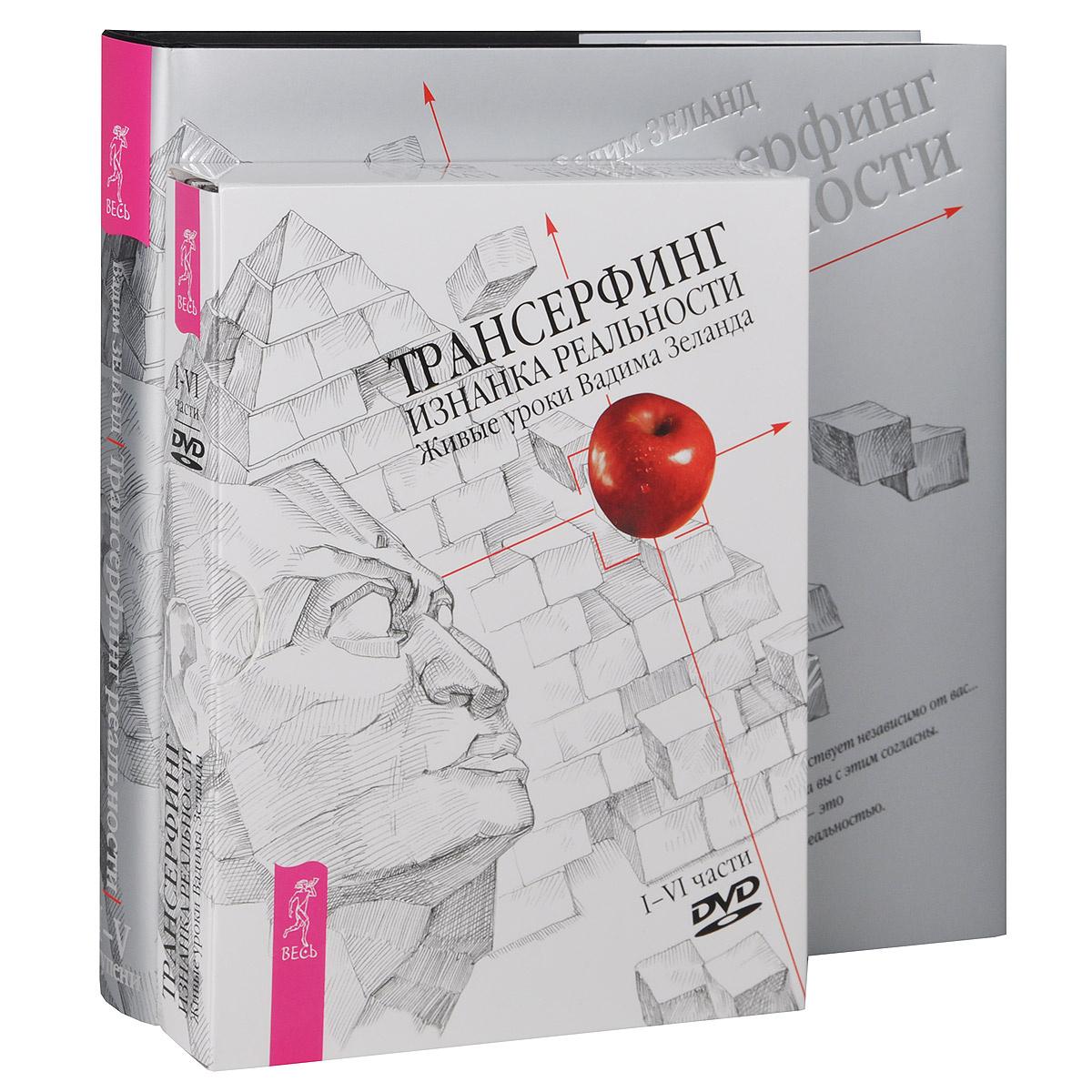Трансерфинг реальности. 1-5 ступени (+ 4 DVD) | Зеланд Вадим #1