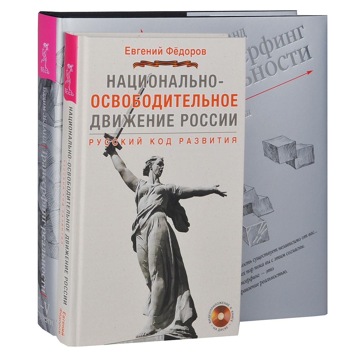 Национально-освободительное движение в России. Трансерфинг реальности. 1-5 ступени (комплект из 2 книг #1