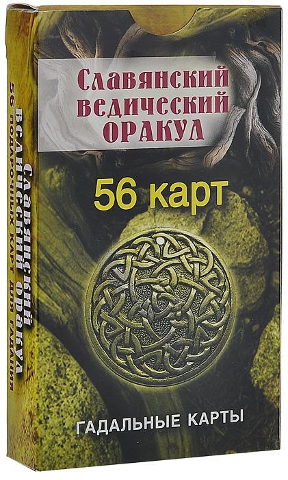Славянский ведический оракул  (+ колода из 56 карт) #1